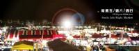 台中市微笑世紀國際觀光夜市_圖片(1)