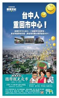 台中市微笑世紀國際觀光夜市_圖片(2)