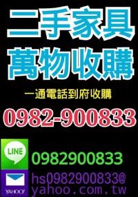新竹二手家具收購二手家具買賣0982900833_圖片(1)