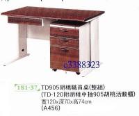 最信用的二手貨 ~高上{全新}胡桃木辦公桌/4尺主管桌/電腦桌~~主桌可更換_圖片(2)