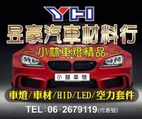 台南小林車燈汽車原廠車燈改裝車燈_圖片(2)