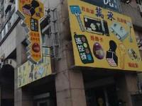 萬承印鎖店(新北.台北地區火速到達現場服務)手機:0978315152 Line:m0978315152_圖片(2)