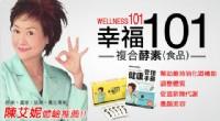 贈送幸福101複合酵素試用包+健康管理手冊_圖片(1)