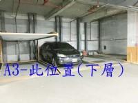 楊梅  梅獅路2段 世紀新都大廈  停車位出租  B1下層A3  1500出租  誠可議_圖片(1)