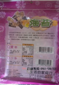 生活的家食品行海苔杏仁脆片/小米口味、正澎湖XO干貝醬、玫瑰醋/蔓越莓醋_圖片(4)