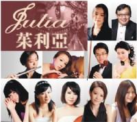 茱利亞教師聯合音樂會_圖片(2)