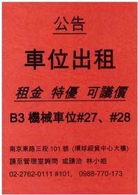 中山區 南京東路三段101號 捷運南京復興站 機械 停車位_圖片(1)