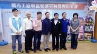 觀光工廠聯盟營運平台發表記者會_圖片(1)