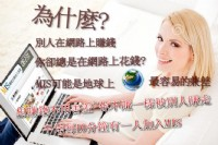 """小額創業投資首選~低風險穩定的""""MIS網路自動收入系統""""_圖片(1)"""