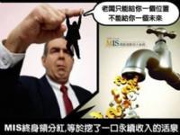 """小額創業投資首選~低風險穩定的""""MIS網路自動收入系統""""_圖片(3)"""