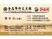 台中 金品幣鈔 高價現金收購【錢幣、龍銀、紙鈔、古錢】歡迎聯絡!_圖片(1)