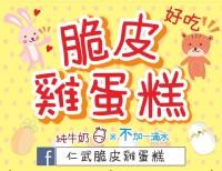 仁武脆皮雞蛋糕_圖片(1)