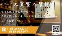 家居、店面、公司、停車場、木工、防水抓漏、拆除改建、油漆、中古屋翻修、徵急件、無誠勿來電、大小工程都做、台北市、新北市、桃園、基隆、24小時:0800888277、0939025077_圖片(1)