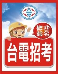 ☆台灣電力公司~新進僱用人員招考~_圖片(1)