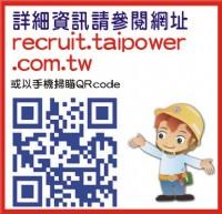 ☆台灣電力公司~新進僱用人員招考~_圖片(2)