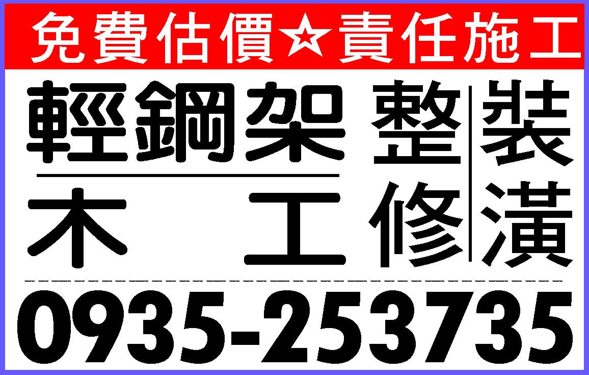 鼎太工程有限公司  - 20150511201051-874040253.jpg(圖)