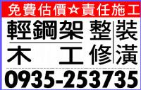 鼎太工程有限公司 _圖片(1)