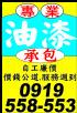 新北市-油漆承包0919-558-553_圖