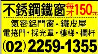 不銹鋼鐵窗每才150元...(02)2259-1355_圖片(1)
