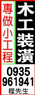 新北市-木工裝潢..專做小工程0935-961941_圖