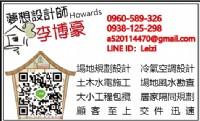 168房屋裝潢設計_圖片(1)