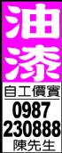 新北市-油漆..自工價實0987-230-888_圖