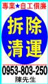 新北市-【拆除/清運】專業..價實0953-803-250_圖