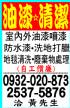 新北市-【油漆...清潔..自工價廉..0932-020-873_圖