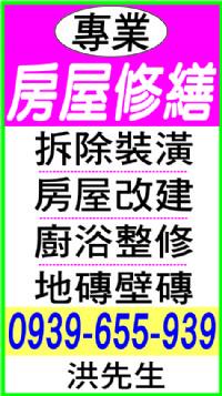 專業..房屋修繕0939-655-939_圖片(1)