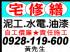 新北市-宅修繕..泥工.水電.油漆0928-119-600_圖