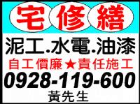 宅修繕..泥工.水電.油漆0928-119-600_圖片(1)
