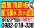 新北市-鐵屋頂鋼板拆換/屋頂防水0982-018-338_圖