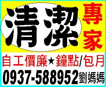清潔專家0937-588-952 - 20200526160304-480300025.jpg(圖)