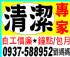 新北市-清潔專家0937-588-952_圖