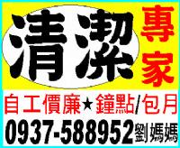 清潔專家0937-588-952_圖片(1)