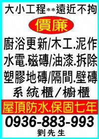 專業..木工/油漆/泥作/屋頂防水..0936-883-993_圖片(1)