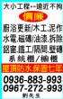 新北市-專業..木工/油漆/泥作/屋頂防水..0936-883-993_圖