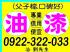 新北市-油漆**專業/信用/便宜0922-322-033_圖