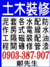 新北市-土木裝修..0903-387-907_圖