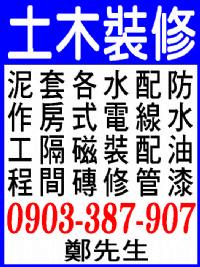 土木裝修..0903-387-907_圖片(1)