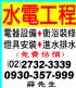 台北市-水電工程..0930-357-999_圖