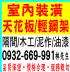 新北市-室內裝潢/天花板/輕鋼架0932-669-991_圖