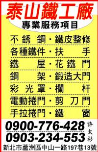 泰山鐵工廠..0900-776-428_圖片(1)