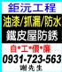 新北市-鉅沅工程..油漆/抓漏/防水/鐵皮屋防銹工程0931-723-563_圖