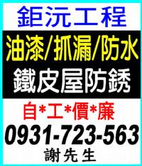 鉅沅工程..油漆/抓漏/防水/鐵皮屋防銹工程0931-723-563_圖片(1)
