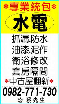 房屋翻修(只收工料費)水電(甲級承裝業)0982-771-730_圖片(1)
