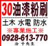新北市-30 油漆粉刷..土木/水電/防水0928-613-770_圖