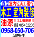 新北市-鑫屋室內裝潢工程0958-050-706_圖