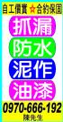 台北市-專業..抓漏/防水/泥作/油漆0970-666-192_圖