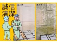 Cheng  Shin誠信專業清潔(辦公室及家庭打掃、清除青苔、大樓保養、水塔清洗、年終掃除、地板打腊、房屋出租打掃)值得您信賴的好幫手!_圖片(1)